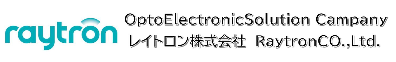 レイトロン株式会社 RAYTRON  光半導体メーカー